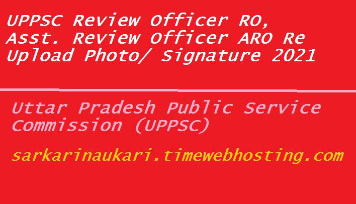 Uttar Pradesh Public Service Commission (UPPSC)