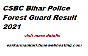Forest Guard Result 2021