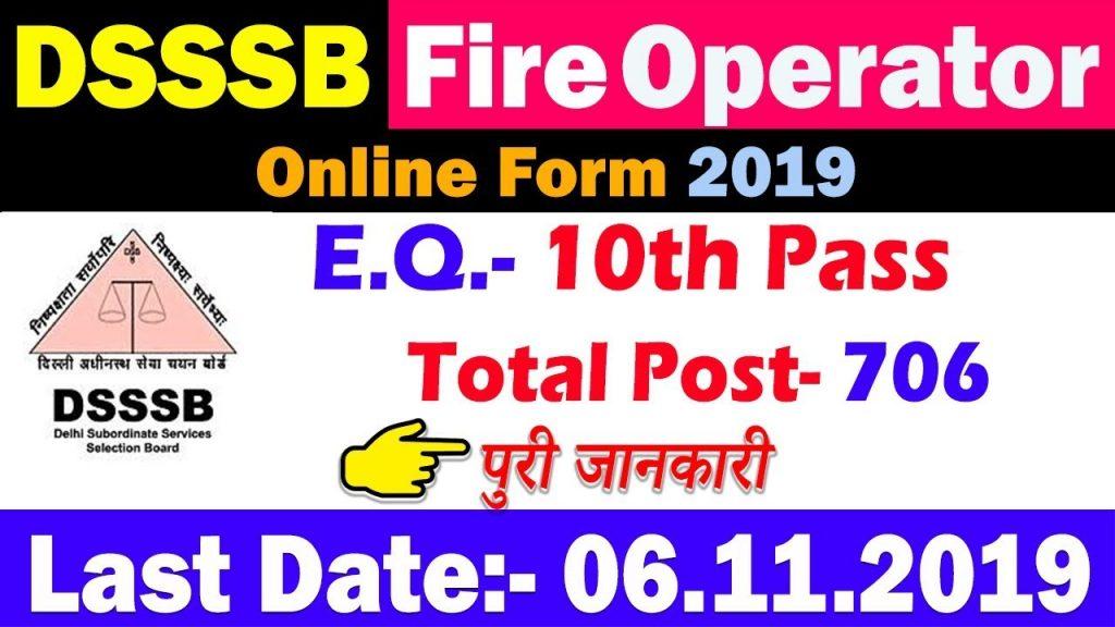 Delhi DSSSB Fire Operator Admit Card 2019