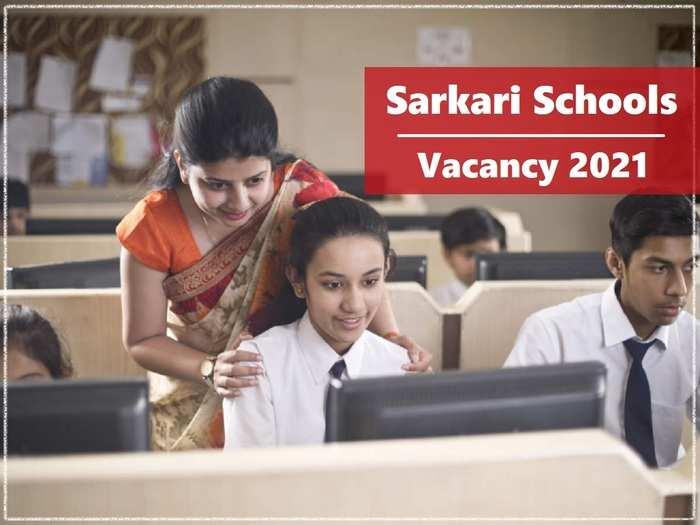 Govt School teacher vacancy 2021