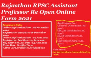 Rajasthan RPSC Assistant Professor Re Open Online Form 2021