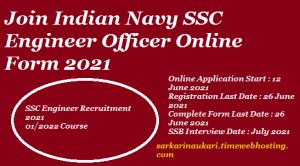 SSC Engineer Officer
