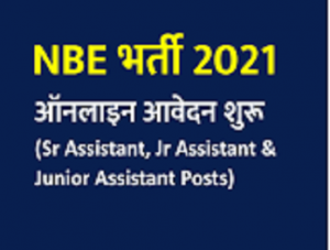 NBE Jr. Assistant and Other Various Post Online Form 2021